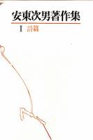 安東次男著作集 第1巻
