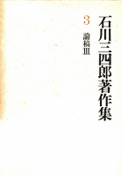 石川三四郎著作集 第3巻 論稿 III