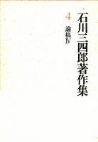 石川三四郎著作集 第4巻 論稿 IV