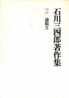 石川三四郎著作集 第2巻 論稿 II