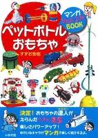 マンガKids工作BOOK ペットボトルおもちゃ
