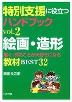 特別支援に役立つハンドブック〈vol.2〉絵画・造形