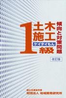 1級土木施工傾向と対策問題(ケイタイもん) [改訂版]