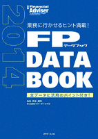 FP DATA BOOK 2014