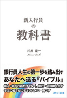 新入行員の教科書