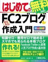はじめてのFC2ブログ かんたん作成入門 Windows8/iPhone/Androidアプリ対応版