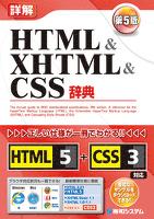 詳解 HTML&XHTML&CSS辞典 第5版