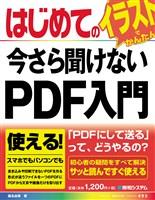 はじめての今さら聞けない PDF入門