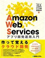 Amazon Web Services アプリ 開発運用入門