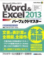 Word&Excel 2013 パーフェクトマスター