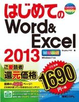 はじめてのWord&Excel 2013
