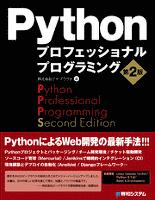 Pythonプロフェッショナルプログラミング 第2版