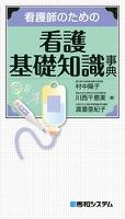 看護師のための看護基礎知識事典
