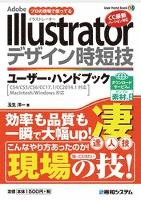 Illustrator デザイン時短技 ユーザー・ハンドブック