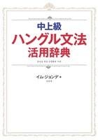 中上級ハングル文法活用辞典