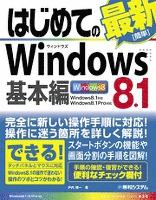 はじめてのWindows8.1 基本編