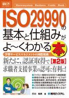 図解入門ビジネス ISO29990の基本と仕組みがよーくわかる本[第2版]