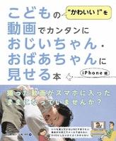 """こどもの""""かわいい!""""を動画でカンタンにおじいちゃん・おばあちゃんに見せる本"""