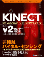 KINECT for Windows SDKプログラミング Kinect for Windows v2センサー対応版
