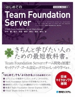TECHNICAL MASTER はじめてのTeam Foundation Server