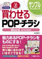 買わせるPOP・チラシ Word 2010/2007