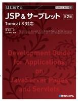 TECHNICAL MASTER はじめてのJSP&サーブレット 第2版 Tomcat 8対応