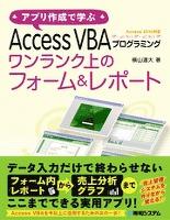 アプリ作成で学ぶ Access VBAプログラミング ワンランク上のフォーム&レポート