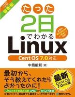 たった2日でわかるLinux Cent OS7.0対応