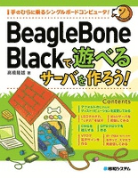 BeagleBone Blackで遊べるサーバを作ろう!