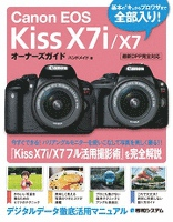 Canon EOS Kiss X7i/X7 オーナーズガイド