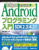 Eclipseではじめる Androidプログラミング入門 SDK 2.3/4.2対応