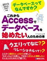 データベースってなんですか? これからAccessでデータベースを始めたい人のための本