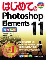 はじめてのPhotoshop Elements 11
