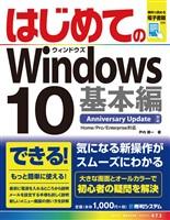 はじめてのWindows10基本編 Anniversary Update対応