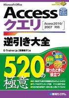 Accessクエリ 逆引き大全 520の極意