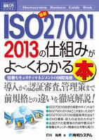 図解入門ビジネス 最新ISO27001 2013の仕組みがよーくわかる本