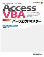 AccessVBAパーフェクトマスター(Access2013完全対応 Access2010/2007対応)