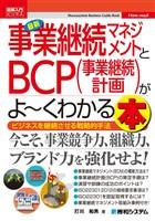 図解入門ビジネス 最新 事業継続マネジメントとBCP(事業継続計画)がよーくわかる本