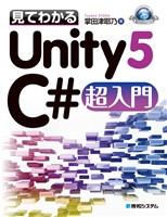 見てわかるUnity5 C#超入門
