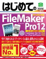 はじめてのFileMaker Pro12