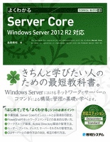 TECHNICAL MASTER よくわかるServer Core Windows Server 2012 R2対応