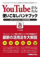 YouTubeかんたん 使いこなしハンドブック スマートフォン/SNS対応版