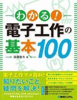 『わかる! 電子工作の基本 100』の電子書籍