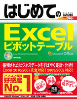 はじめてのExcelピボットテーブル Excel 2010/2007/2003/2002対応