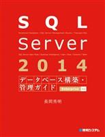 SQL Server 2014 データベース構築・管理ガイド Enterprise対応