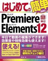 はじめてのPremiere Elements 12