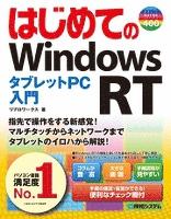 はじめてのWindows RT タブレットPC入門