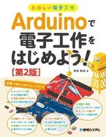 たのしい電子工作 Arduinoで電子工作をはじめよう![第2版]