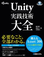 Unity 実践技術大全