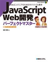 JavaScript Web開発 パーフェクトマスター